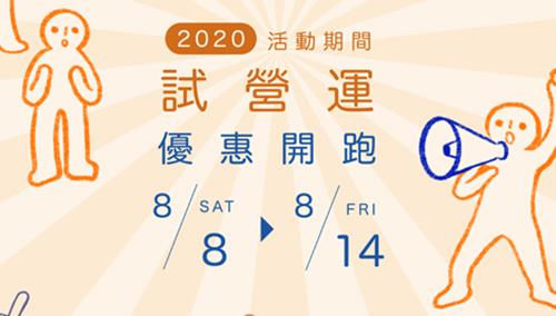 8/8~8/14試營運活動開跑!!!