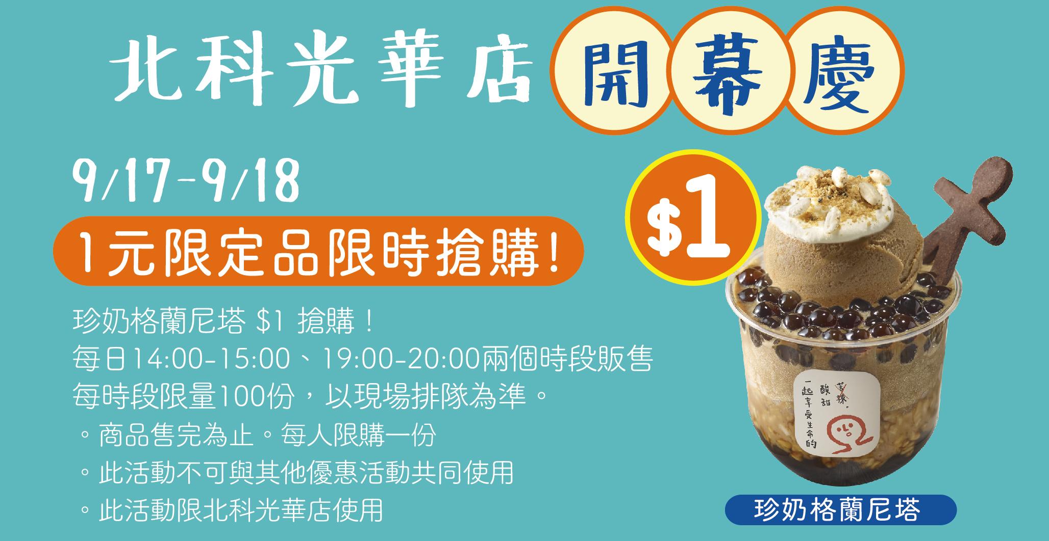 北科光華店開幕慶9/17~9/18珍奶格蘭尼塔限量$1元!
