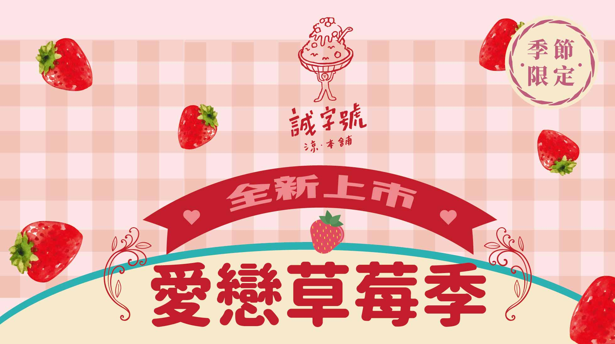 🍓1/4愛戀草莓季新品上市🍓